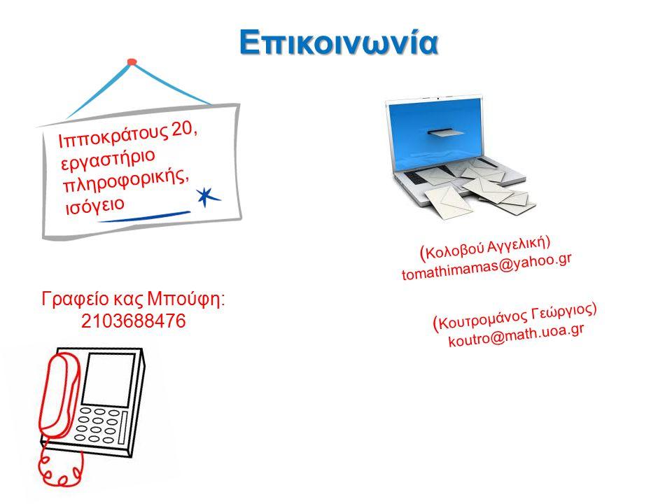 ( Κουτρομάνος Γεώργιος) koutro@math.uoa.gr Ιπποκράτους 20, εργαστήριο πληροφορικής, ισόγειο Επικοινωνία Γραφείο κας Μπούφη: 2103688476 ( Κολοβού Αγγελική) tomathimamas@yahoo.gr