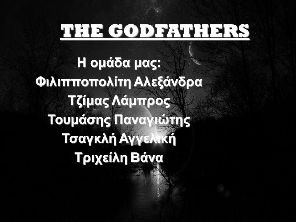 THE GODFATHERS Η ομάδα μας: Φιλιπποπολίτη Αλεξάνδρα Τζίμας Λάμπρος Τουμάσης Παναγιώτης Τσαγκλή Αγγελική Τριχείλη Βάνα