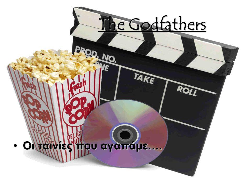 The Godfathers Οι ταινίες που αγαπάμε….Οι ταινίες που αγαπάμε….
