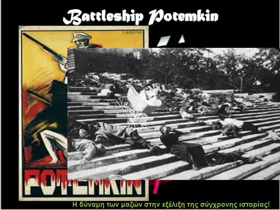 Battleship Potemkin Η δύναμη των μαζών στην εξέλιξη της σύγχρονης ιστορίας!