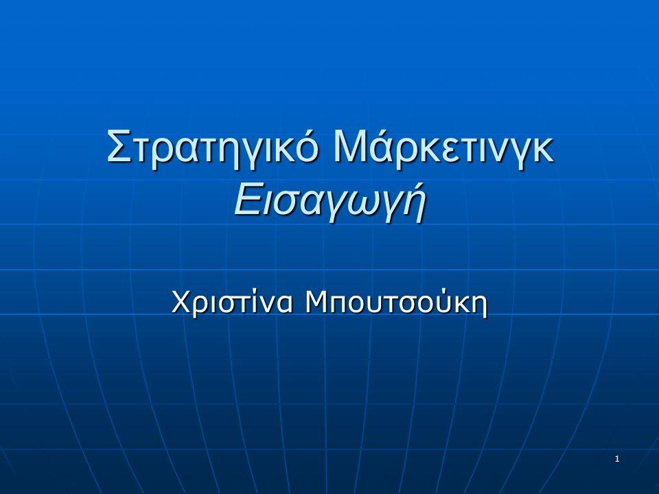 Διαδικαστικά Βιβλίο: Βιβλίο: Στρατηγικό Μάρκετινγκ, Γ.