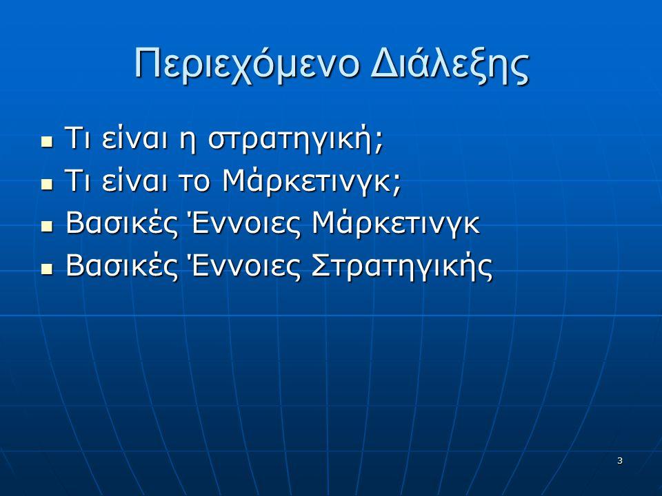 Περιεχόμενο Διάλεξης Τι είναι η στρατηγική; Τι είναι η στρατηγική; Τι είναι το Μάρκετινγκ; Τι είναι το Μάρκετινγκ; Βασικές Έννοιες Μάρκετινγκ Βασικές Έννοιες Μάρκετινγκ Βασικές Έννοιες Στρατηγικής Βασικές Έννοιες Στρατηγικής 3