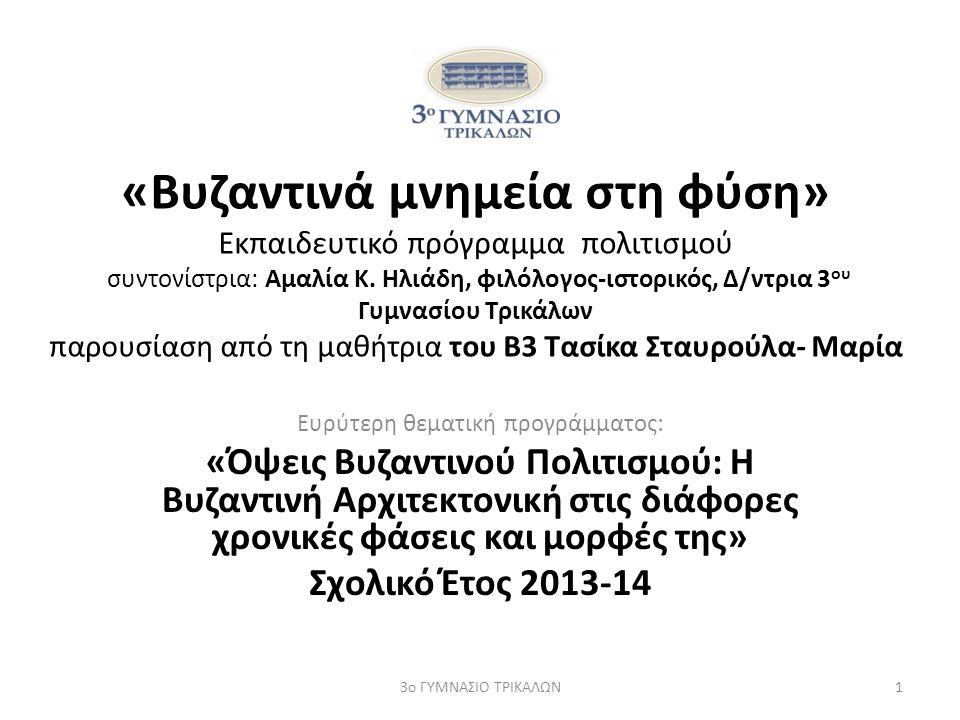 «Βυζαντινά μνημεία στη φύση» Εκπαιδευτικό πρόγραμμα πολιτισμού συντονίστρια: Αμαλία Κ.