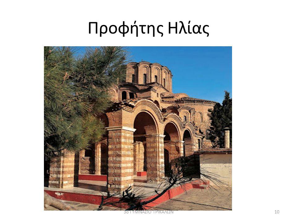 Προφήτης Ηλίας 103ο ΓΥΜΝΑΣΙΟ ΤΡΙΚΑΛΩΝ