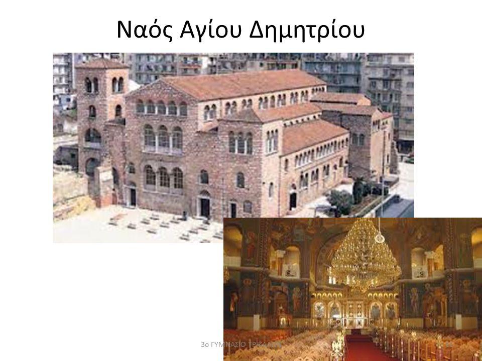 Ναός Αγίου Δημητρίου 113ο ΓΥΜΝΑΣΙΟ ΤΡΙΚΑΛΩΝ