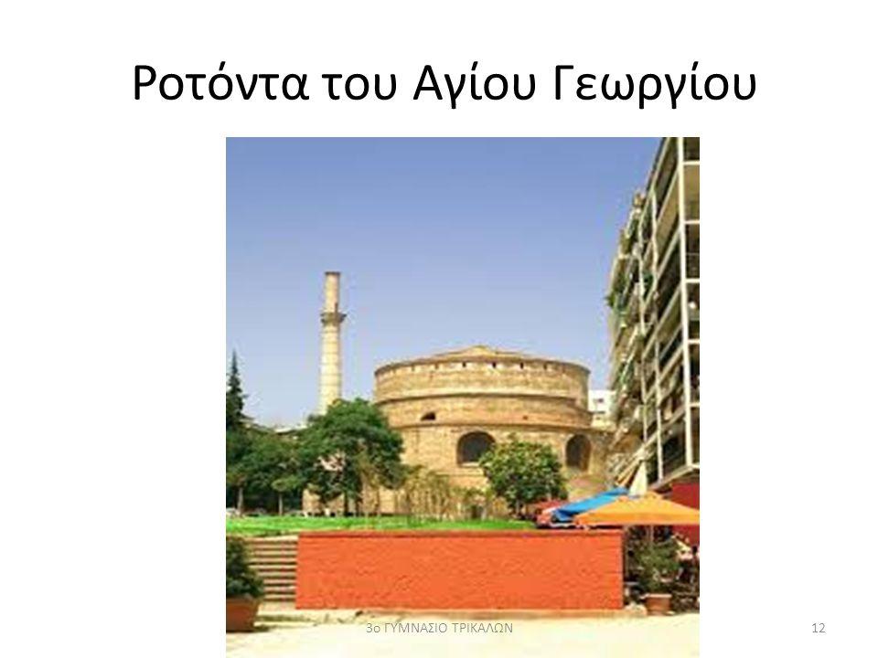 Ροτόντα του Αγίου Γεωργίου 123ο ΓΥΜΝΑΣΙΟ ΤΡΙΚΑΛΩΝ