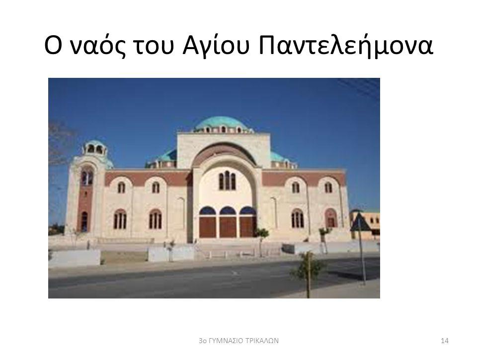 O ναός του Αγίου Παντελεήμονα 143ο ΓΥΜΝΑΣΙΟ ΤΡΙΚΑΛΩΝ