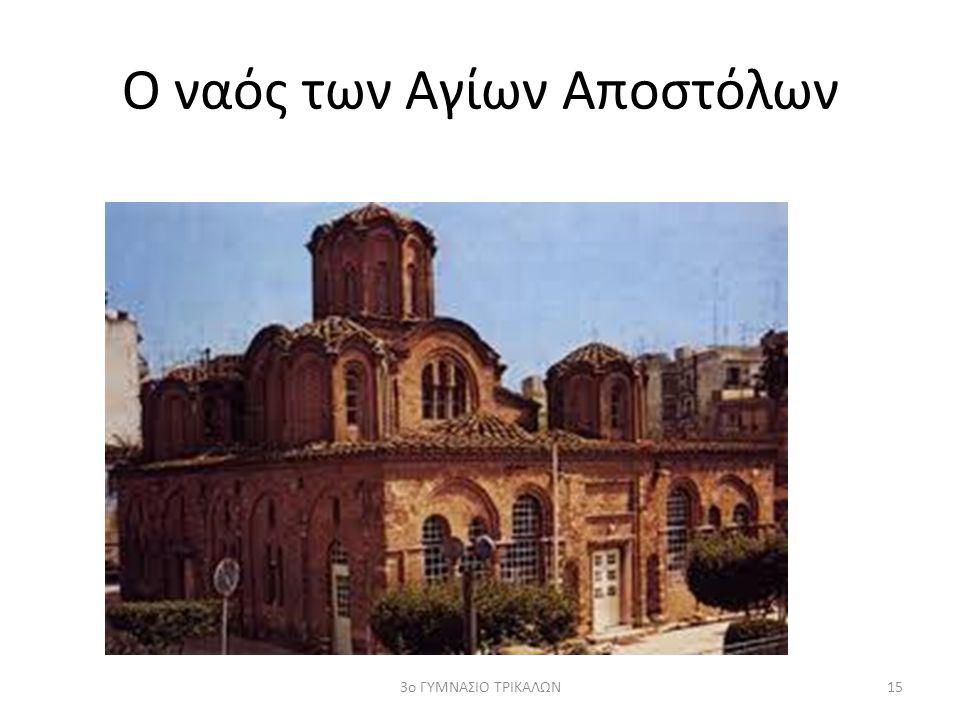 Ο ναός των Αγίων Αποστόλων 153ο ΓΥΜΝΑΣΙΟ ΤΡΙΚΑΛΩΝ
