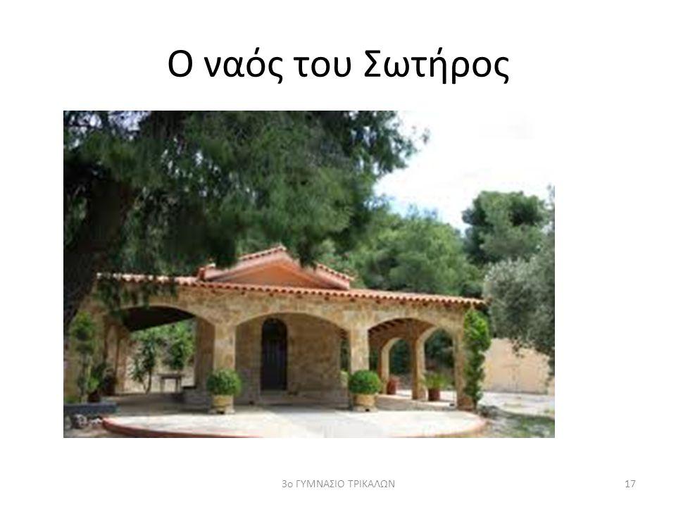 Ο ναός του Σωτήρος 173ο ΓΥΜΝΑΣΙΟ ΤΡΙΚΑΛΩΝ