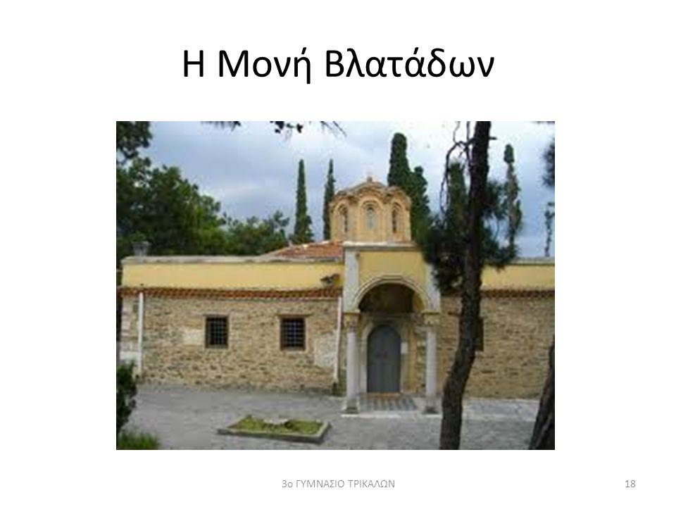Η Μονή Βλατάδων 183ο ΓΥΜΝΑΣΙΟ ΤΡΙΚΑΛΩΝ