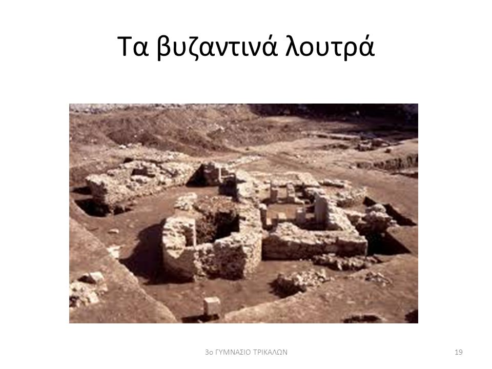 Τα βυζαντινά λουτρά 193ο ΓΥΜΝΑΣΙΟ ΤΡΙΚΑΛΩΝ