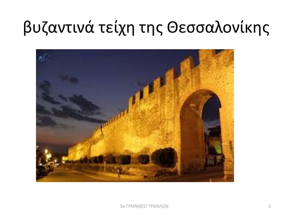 βυζαντινά τείχη της Θεσσαλονίκης 23ο ΓΥΜΝΑΣΙΟ ΤΡΙΚΑΛΩΝ