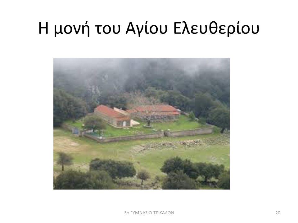 Η μονή του Αγίου Ελευθερίου 203ο ΓΥΜΝΑΣΙΟ ΤΡΙΚΑΛΩΝ