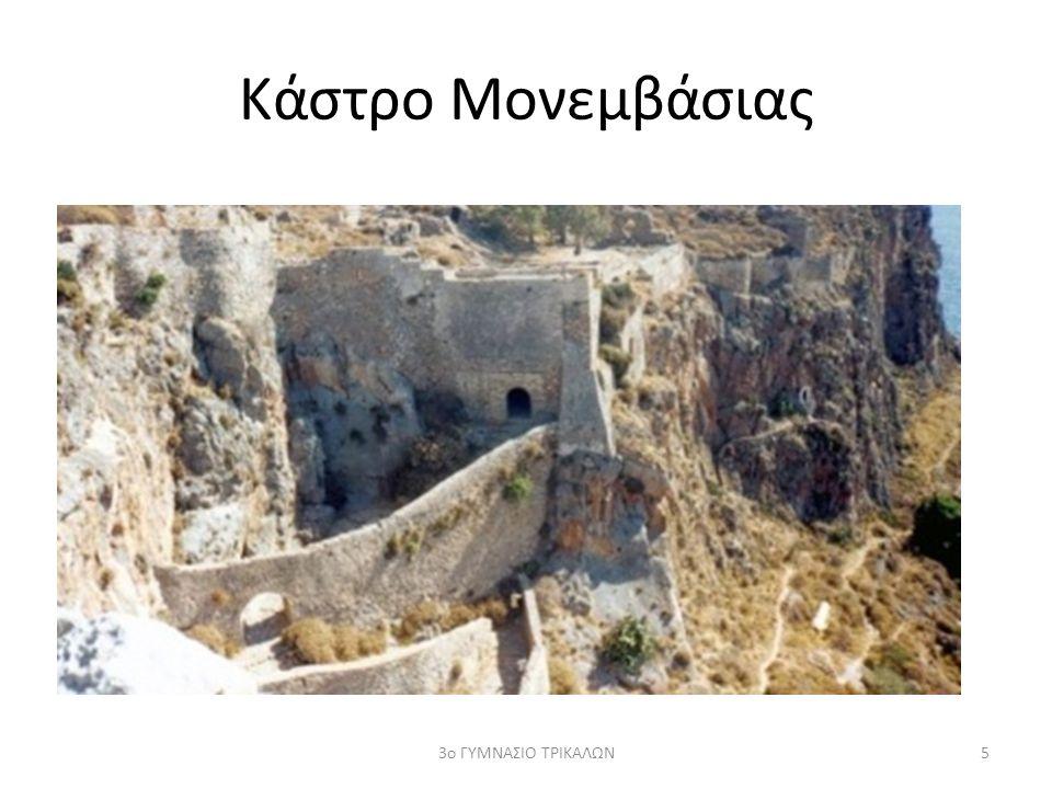 Κάστρο Μονεμβάσιας 53ο ΓΥΜΝΑΣΙΟ ΤΡΙΚΑΛΩΝ