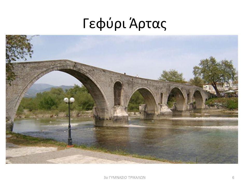 Γεφύρι Άρτας 63ο ΓΥΜΝΑΣΙΟ ΤΡΙΚΑΛΩΝ