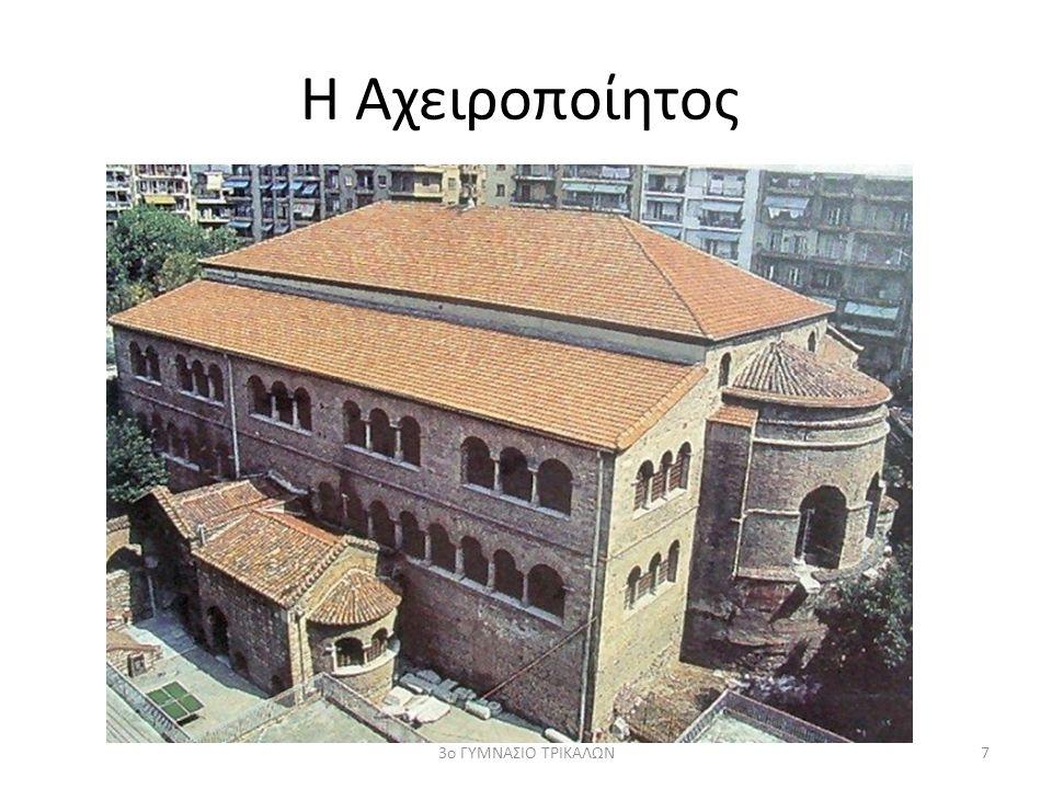 Μονή Χαλκέων 83ο ΓΥΜΝΑΣΙΟ ΤΡΙΚΑΛΩΝ