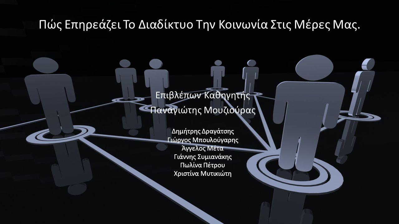 Πώς Επηρεάζει Το Διαδίκτυο Την Κοινωνία Στις Μέρες Μας. Δημήτρης Δραγάτσης Γιώργος Μπουλούγαρης Άγγελος Μέτα Γιάννης Συμιανάκης Πωλίνα Πέτρου Χριστίνα