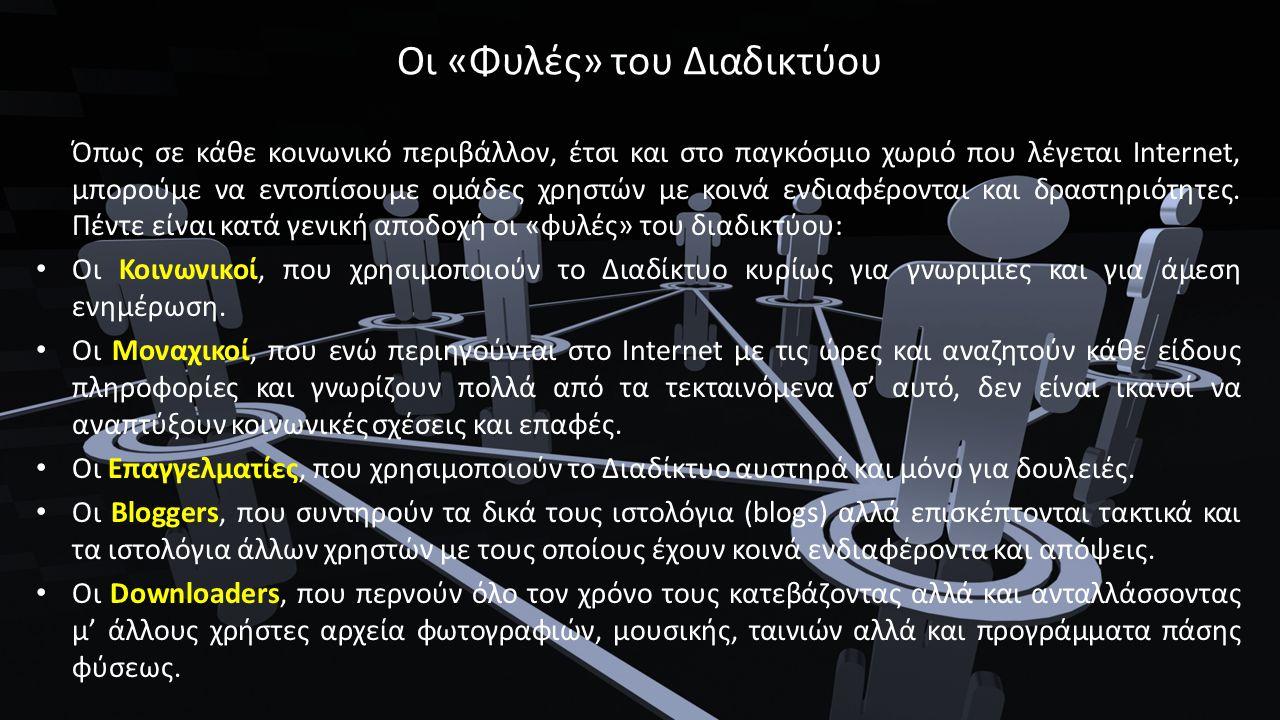Οι «Φυλές» του Διαδικτύου Όπως σε κάθε κοινωνικό περιβάλλον, έτσι και στο παγκόσμιο χωριό που λέγεται Internet, μπορούμε να εντοπίσουμε ομάδες χρηστών