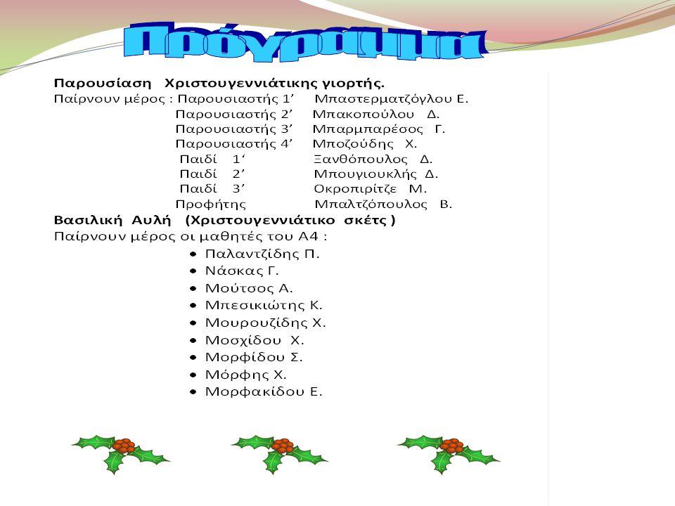 Το μπακαλοτέφτερο (Χριστουγεννιάτικο σκέτς) Παίρνουν μέρος : Μπαξεβανίδης Β.