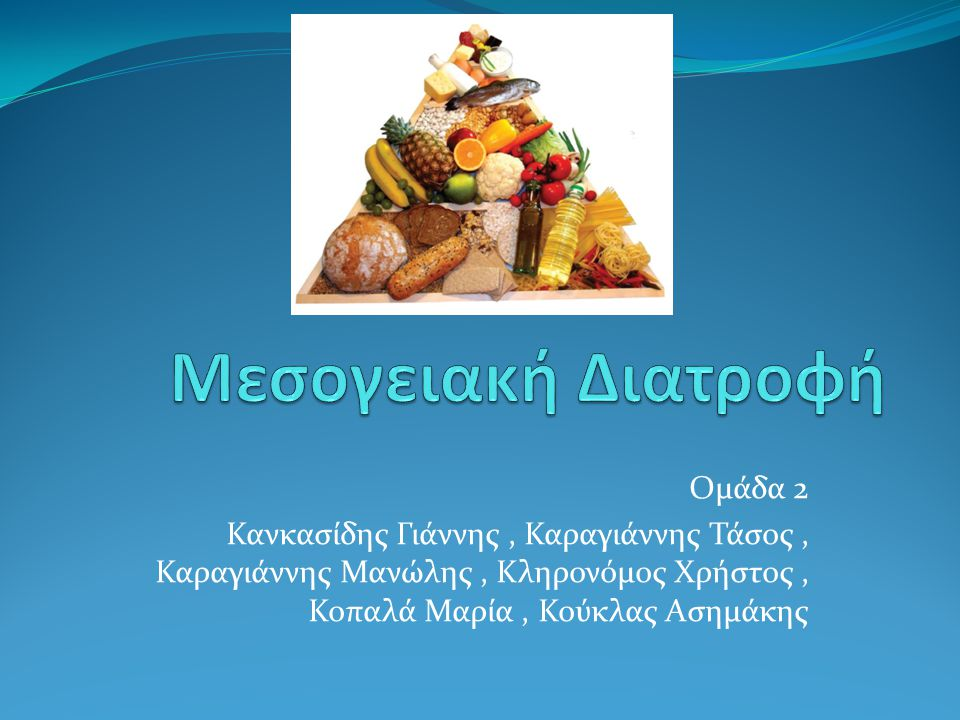 Πλαίσιο - Στόχοι Η διατροφή μας είναι ένα πολύ σημαντικό ζήτημα.