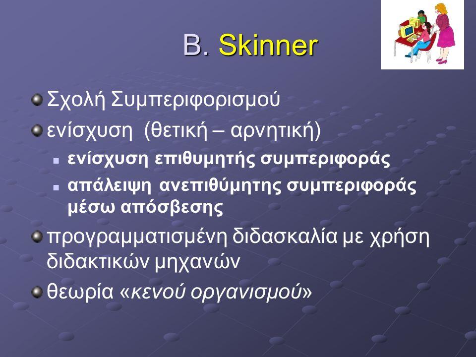 Pavlov Ivan: εξαρτημένα ανακλαστικά(κλασσική εξάρτηση) B.F Skinner:λειτουργική εξάρτηση Διαφορές Pavlov - Skinner : α) στην κλασσική εξάρτηση έχουμε παθητική συμμετοχή του οργανισμού ενώ στην λειτουργική η μάθηση είναι μια ενεργητική διαδικασία του υποκειμένου β) στην κλασσική εξάρτηση η ενίσχυση προηγείται της αντίδρασης ενώ στην λειτουργική την ακολουθεί