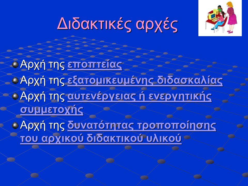 Προτείνει μια σειρά Διδακτικών Ενεργειών που λαμβάνουν χώρα κατά τη διάρκεια του μαθήματος: Ενεργοποίηση της παρώθησης των μαθητών (διέγερση προσοχής