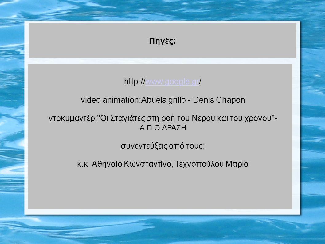 Πηγές: http://www.google.gr/ video animation:Abuela grillo - Denis Chapon ντοκυμαντέρ: Οι Σταγιάτες στη ροή του Νερού και του χρόνου -www.google.gr Α.Π.Ο.ΔΡΑΣΗ συνεντεύξεις από τους: κ.κ Αθηναίο Κωνσταντίνο, Τεχνοπούλου Μαρία