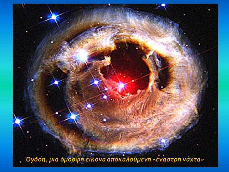 Έβδομο, βρίσκουμε το νεφέλωμα του Κύκνου, που βρίσκεται 5500 έτη φωτός μακριά, και που περιγράφεται ως «αναβράζοντας ωκεανός υδρο- γόνου με οξυγόνο κα