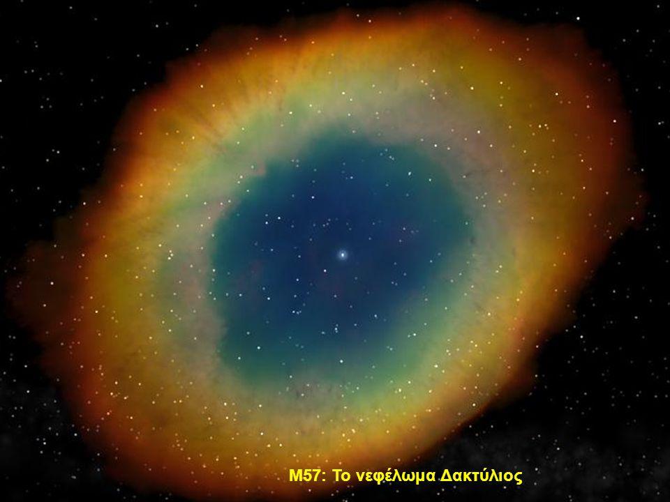 M16: Το νεφέλωμα του Αετού