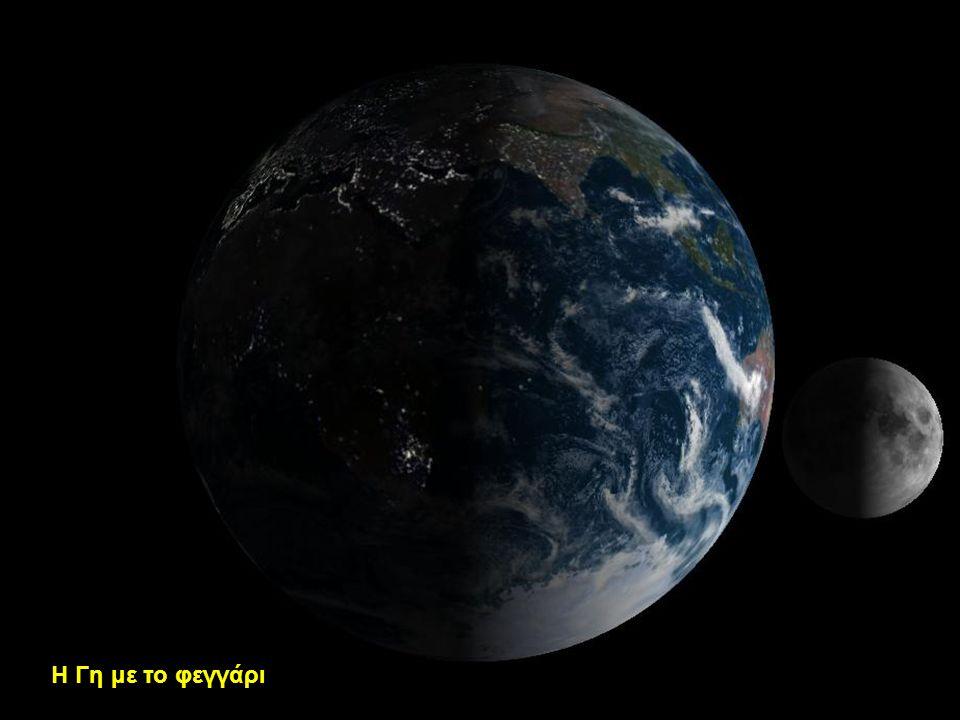Η Γη μας χωρίς σύννεφα