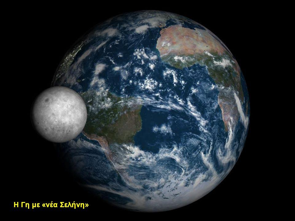 Η Γη με το φεγγάρι