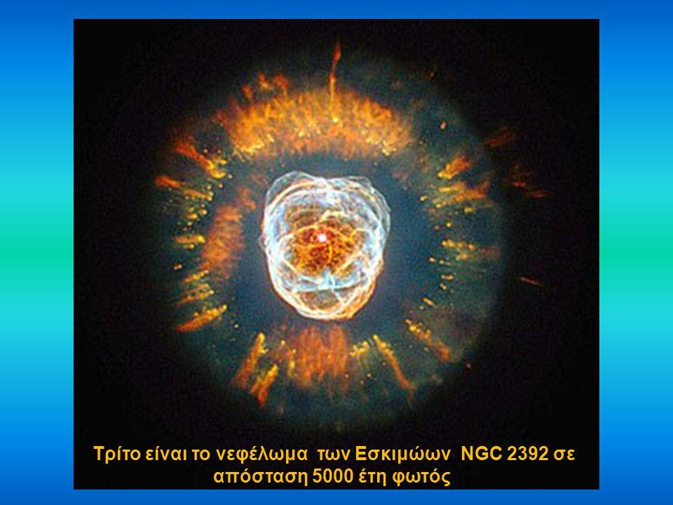 Τώρα το διάσημο νεφέλωμα MZ3, που βρίσκεται σε απόσταση μεταξύ 3000 και 6000 έτη φωτός