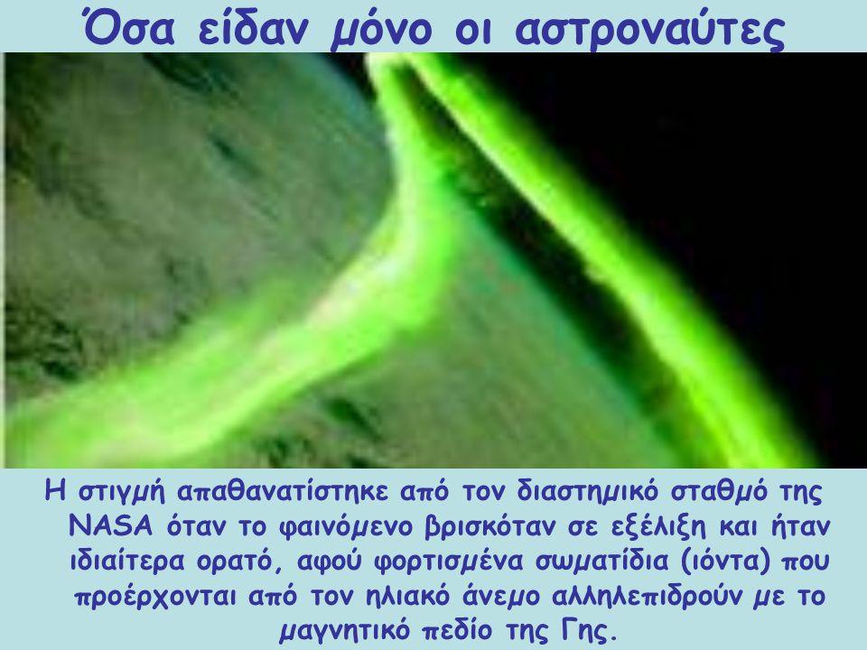 21 Ιουνίου Το εντυπωσιακό Νότιο Σέλας Το Νότιο Σέλας βρίσκεται σε πλήρη εξέλιξη πάνω από τη Γη. Όσα είδαν µόνο οι αστροναύτες Τα εντυπωσιακά του χρώµα
