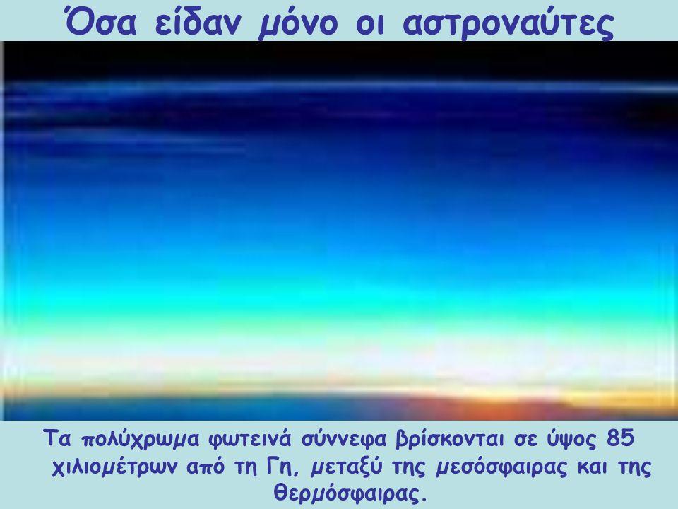 16 Ιουνίου Πολικά µεσοσφαιρικά σύννεφα Τα πολικά µεσοσφαιρικά σύννεφα µπορεί κάποιος να τα παρατηρήσει είτε από τη Γη είτε από το ∆ιάστηµα. Όσα είδαν