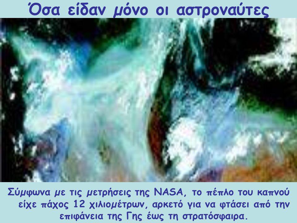 5 Αυγούστου Η Ρωσία στις φλόγες Ούτε ένα ούτε εκατό, αλλά… 520 πύρινα µέτωπα εξαπλώθηκαν στη Ρωσία στις 4 Αυγούστου. Όσα είδαν µόνο οι αστροναύτες Περ