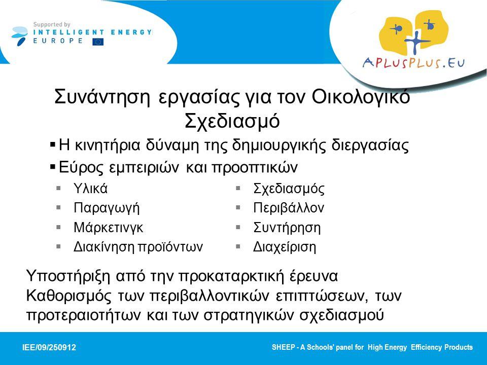 IEE/09/250912 SHEEP - A Schools' panel for High Energy Efficiency Products Συνάντηση εργασίας για τον Οικολογικό Σχεδιασμό §Υλικά §Παραγωγή §Μάρκετινγ