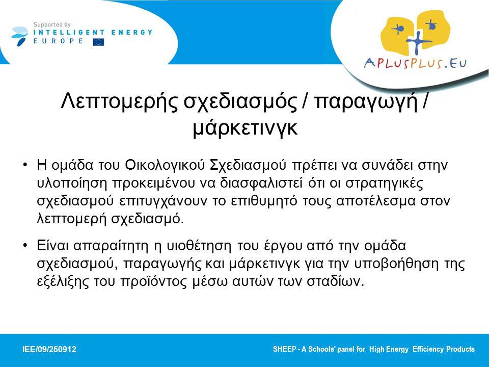 IEE/09/250912 SHEEP - A Schools' panel for High Energy Efficiency Products Λεπτομερής σχεδιασμός / παραγωγή / μάρκετινγκ Η ομάδα του Οικολογικού Σχεδι