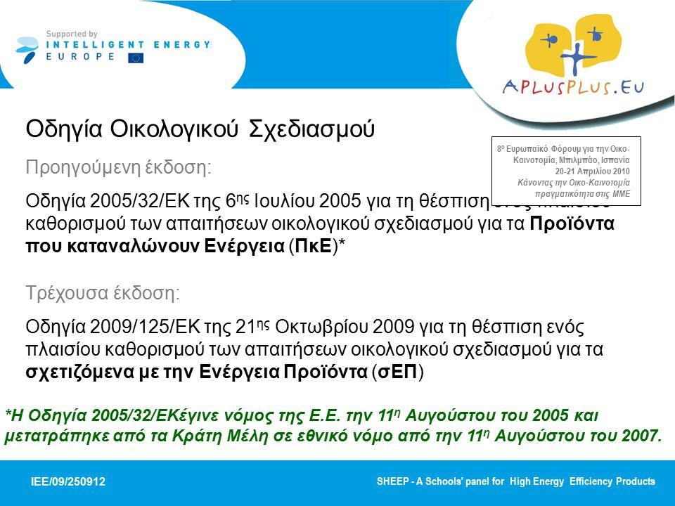 IEE/09/250912 SHEEP - A Schools' panel for High Energy Efficiency Products Οδηγία Οικολογικού Σχεδιασμού Προηγούμενη έκδοση: Οδηγία 2005/32/ΕΚ της 6 η