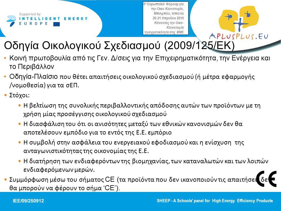 IEE/09/250912 SHEEP - A Schools' panel for High Energy Efficiency Products Οδηγία Οικολογικού Σχεδιασμού (2009/125/EΚ) Κοινή πρωτοβουλία από τις Γεν.