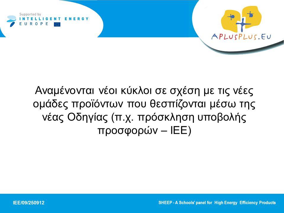 IEE/09/250912 SHEEP - A Schools' panel for High Energy Efficiency Products Αναμένονται νέοι κύκλοι σε σχέση με τις νέες ομάδες προϊόντων που θεσπίζοντ