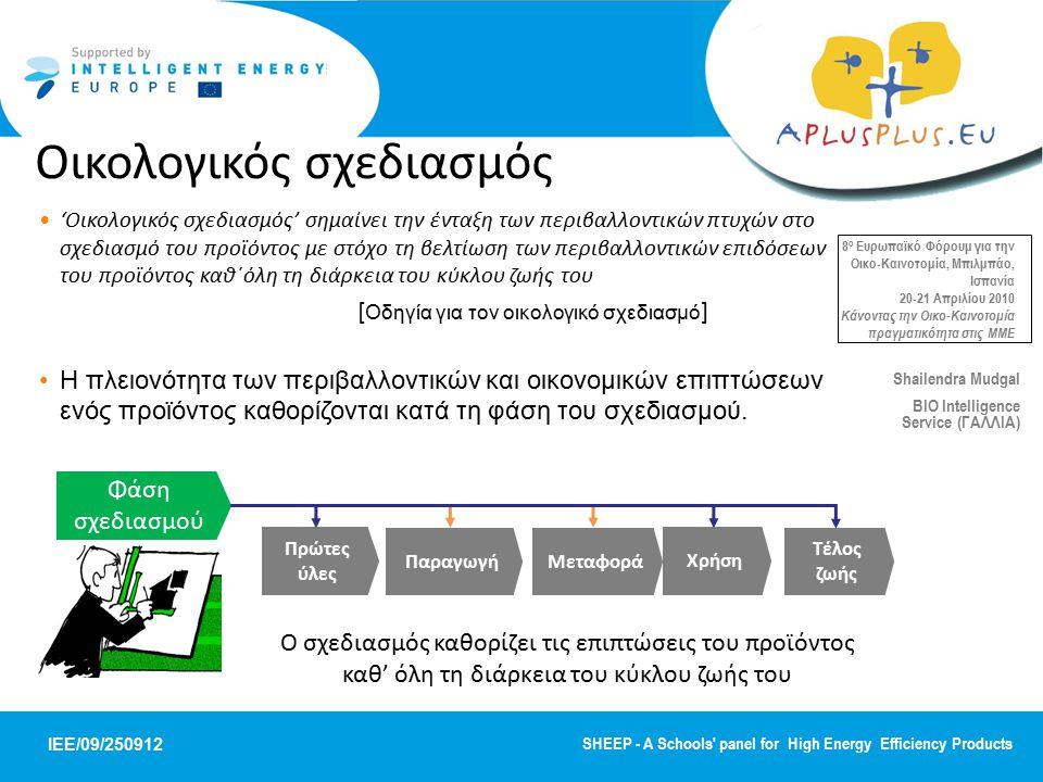 IEE/09/250912 SHEEP - A Schools' panel for High Energy Efficiency Products Οικολογικός σχεδιασμός 'Οικολογικός σχεδιασμός' σημαίνει την ένταξη των περ