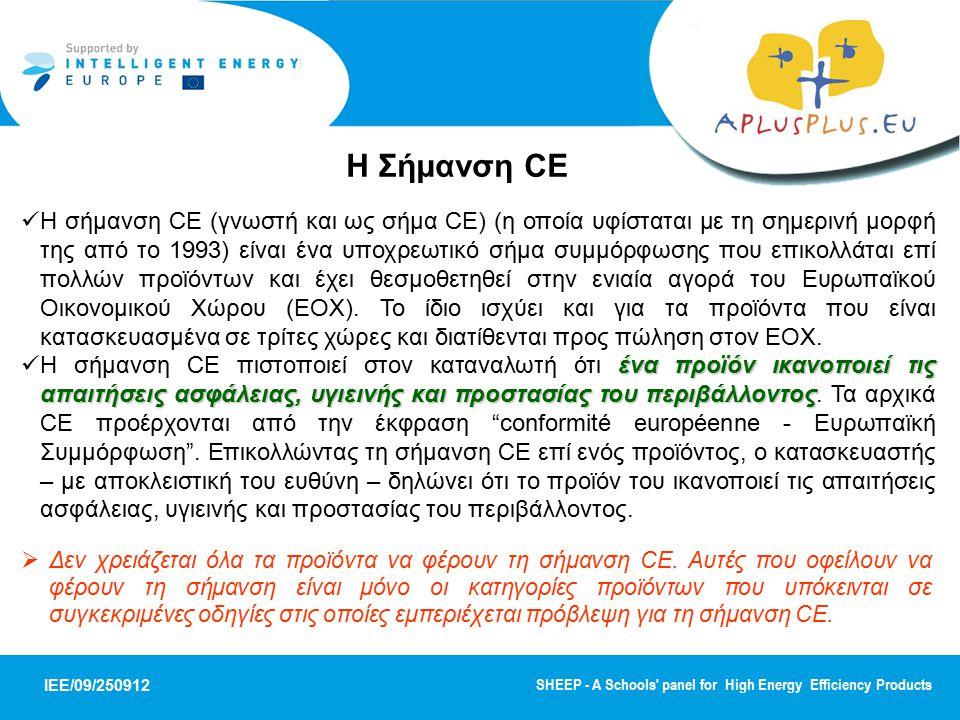 IEE/09/250912 SHEEP - A Schools' panel for High Energy Efficiency Products 44 Η σήμανση CE (γνωστή και ως σήμα CE) (η οποία υφίσταται με τη σημερινή μ
