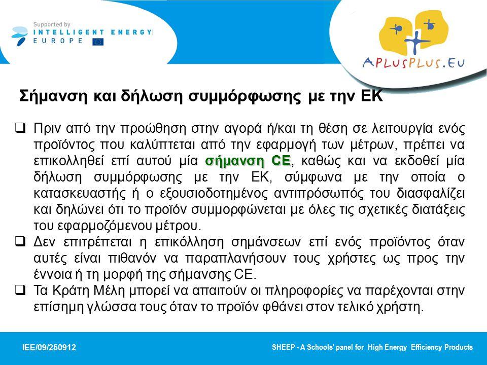 IEE/09/250912 SHEEP - A Schools' panel for High Energy Efficiency Products 45 Σήμανση και δήλωση συμμόρφωσης με την ΕΚ σήμανση CE  Πριν από την προώθ
