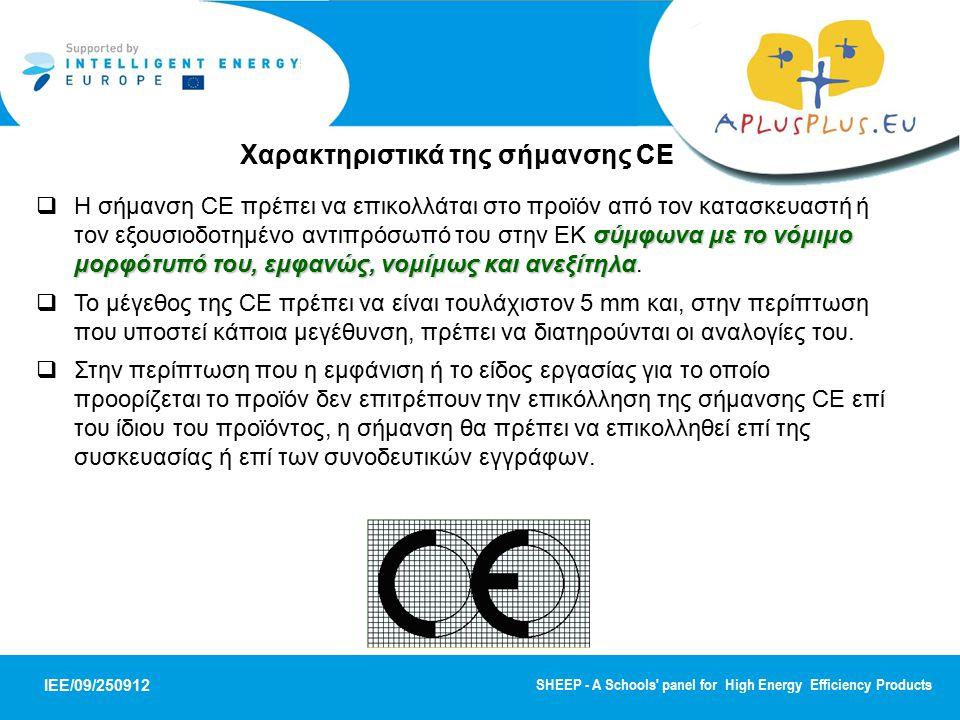 IEE/09/250912 SHEEP - A Schools' panel for High Energy Efficiency Products 46 Χαρακτηριστικά της σήμανσης CE σύμφωνα με το νόμιμο μορφότυπό του, εμφαν