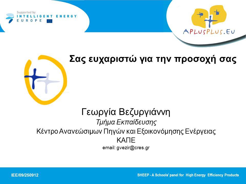 IEE/09/250912 SHEEP - A Schools' panel for High Energy Efficiency Products Σας ευχαριστώ για την προσοχή σας Γεωργία Βεζυργιάννη Τμήμα Εκπαίδευσης Κέν