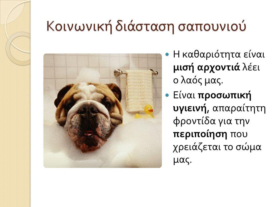 Κοινωνική διάσταση σαπουνιού Η καθαριότητα είναι μισή αρχοντιά λέει ο λαός μας. Είναι προσωπική υγιεινή, απαραίτητη φροντίδα για την περιποίηση που χρ