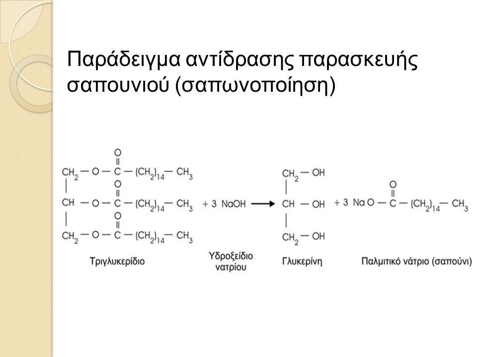 Παρασκευή σαπουνιού με την ψυχρή μέθοδο Υλικά : 500g ελαιόλαδο, 65g καυστική σόδα, 158g αποσταγμένο νερό, 1% αιθέριο έλαι o Όργανα, σκεύη κ.