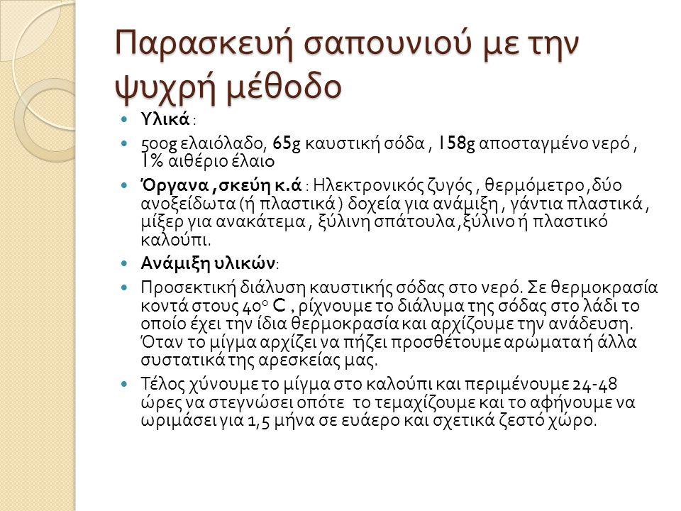 Οικονομική εκμετάλλευση σαπουνιών Η στροφή του κόσμου σε παραδοσιακά – φυσικά προϊόντα δημιουργεί κίνητρα για οικονομική δραστηριοποίηση από την παρασκευή σαπουνιού με βάση το ελαιόλαδο που αποτελεί στην Ελλάδα άφθονη πρώτη ύλη.