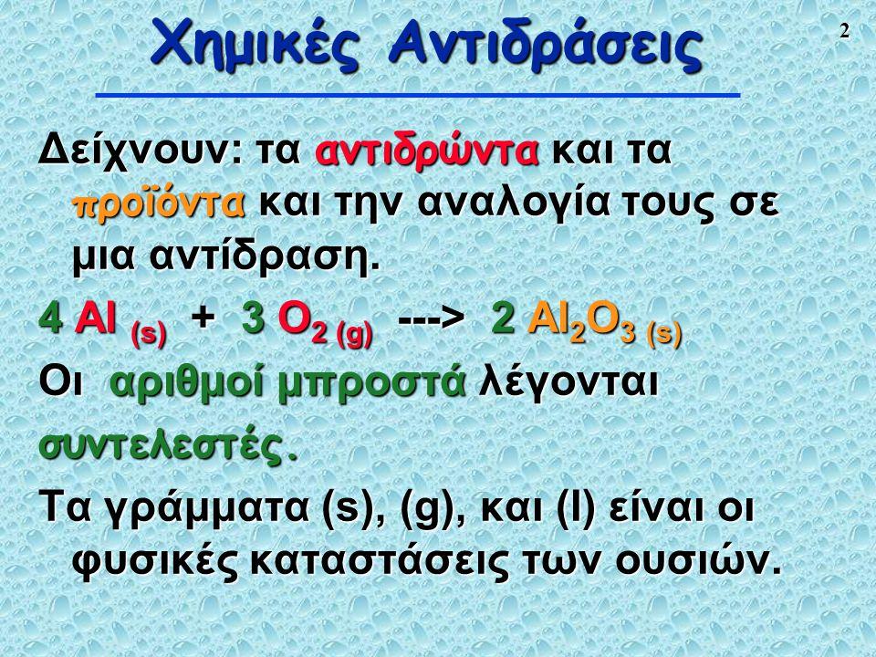 2 Χημικές Αντιδράσεις Δείχνουν: τα αντιδρώντα και τα προϊόντα και την αναλογία τους σε μια αντίδραση.