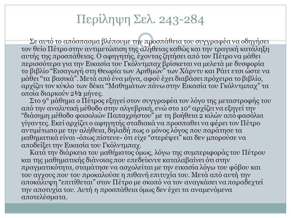 Περίληψη Σελ. 243-284 Σε αυτό το απόσπασμα βλέπουμε την προσπάθεια του συγγραφέα να οδηγήσει τον θείο Πέτρο στην αντιμετώπιση της αλήθειας καθώς και τ